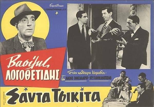 """""""ΣΑΝΤΑ ΤΣΙΚΙΤΑ"""" -1953-"""