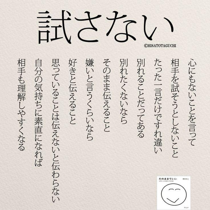 いいね!7,437件、コメント38件 ― @yumekanau2のInstagramアカウント: 「試さないこと、信じること。 . . #試さない#カップル#夫婦 #恋愛#好き#伝える#別れ #失恋#言葉の力#詩#人間関係」