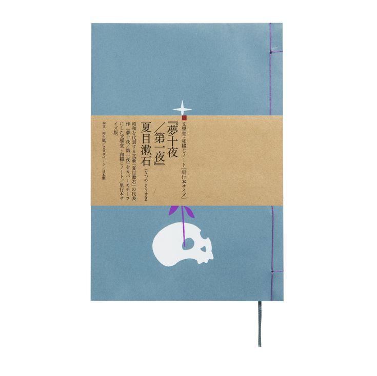 伝統的な日本式の製本法である和綴じによって製本された和綴じノート。1ページ目に各作品の名文を抜き出しました。 単行本サイズ(135×195mm)/無地 200ページ