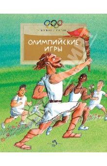 Михаил Пегов - Олимпийские игры обложка книги