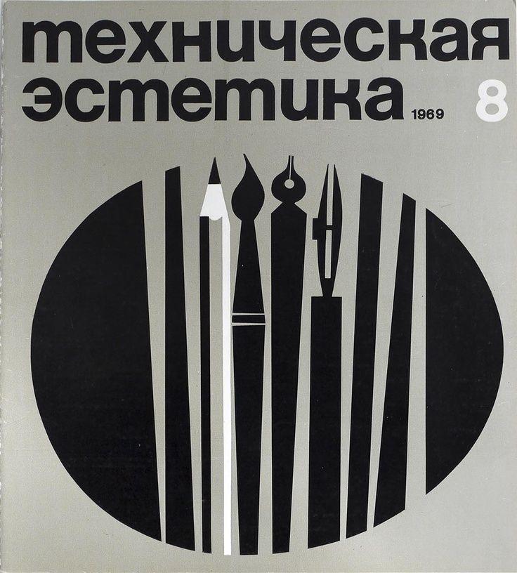 soviet technical aesthetics