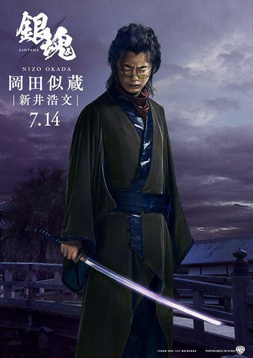 映画『銀魂』岡田似蔵 (新井浩文)