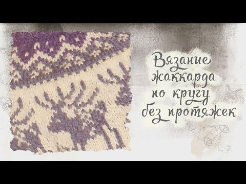 Жаккард спицами без протяжек - YouTube