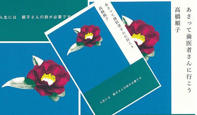 UTRECHT 高橋順子詩集 詩と作品のコラボレーション展 開催中