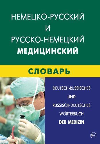 Download free Deutsch-Russisches und Russisch-Deutsches WÃrterbuch der Medizin: Nemecko-russkij i russko-nemeckij medicinskij slovar' (German Edition) pdf