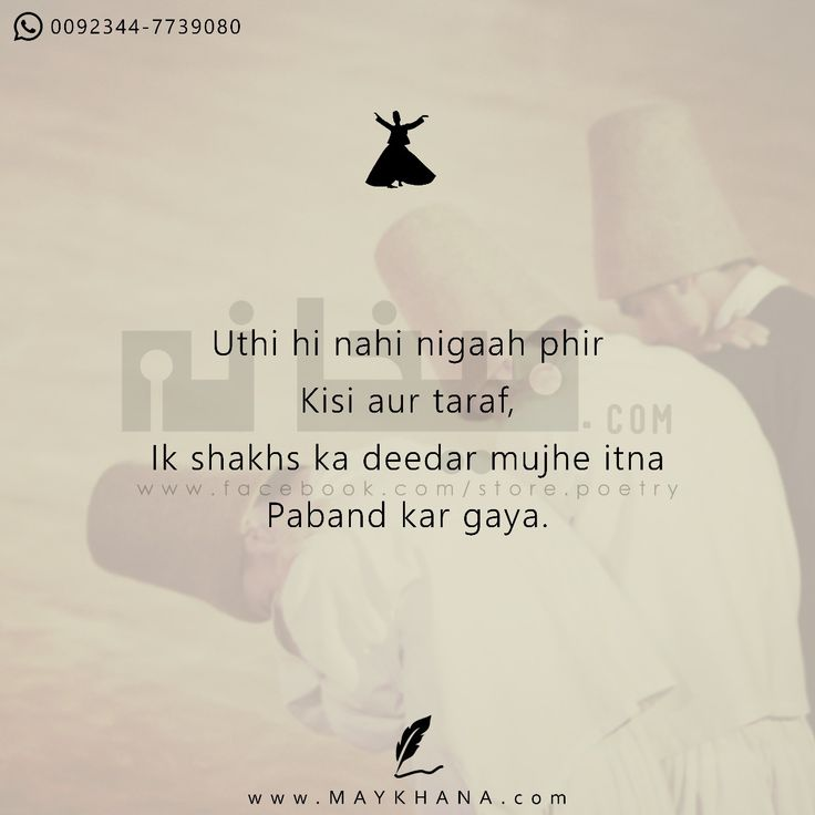 Follow us on facebook or subscribe us on Whatsapp/Viber for more. #maykhana #urdupoetry #maikhana #sadpoetry #sufism #poetry #imagePoetry#maykhanaPoetry #storepoetry