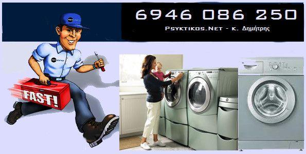Επισκευή πλυντηρίων BOSCH στην Αθήνα Επισκευές πλυντηρίων BOSCH SERVICE Ψυκτικός Αθήνα: Επισκευή πλυντηρίων BOSCH κ. Δημήτρης ΤΗΛ: 6946.086.250 – Air Condition στον χώρο σας Τεχνικός πλυντηρίων BOSCH Σέρβις πλυντηρίων BOSCH στον χώρο σας – 'Αμεση επισκευή αποκατάσταση βλαβών Επισκευές πλυντηρίων BOSCH SERVICE | Ψυκτικός Αθήνα ΤΗΛ: 6946.086.250 Επισκευή πλυντηρίων BOSCH | Ψυκτικός Αθήνα 5 (100%) …