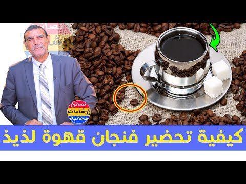 الطريقة العجيبة لتحضير القهوة الصحية وفوائدها المدهشة حبات من ذهب مع الدكتور محمد الفايد Youtube Glassware Tableware