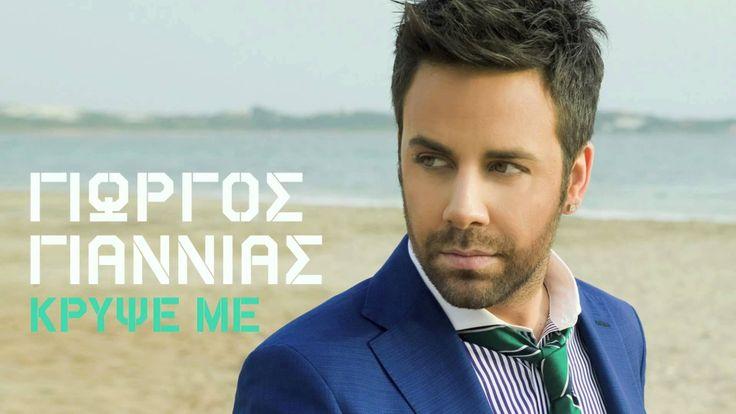 GIORGOS GIANNIAS - KRIPSE ME   OFFICIAL Audio Release HD [NEW] (+LYRICS)
