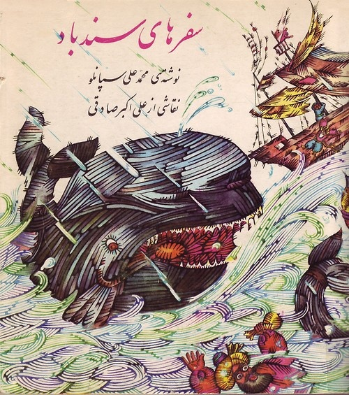 07 children's book from Iran (Travels of Sandbad (Seendbad? or Sindbad?) by Mohammad Ali Sepanloo, illustrated by Ali Akbar Sadeghi) (via A Journey Round My Skull)
