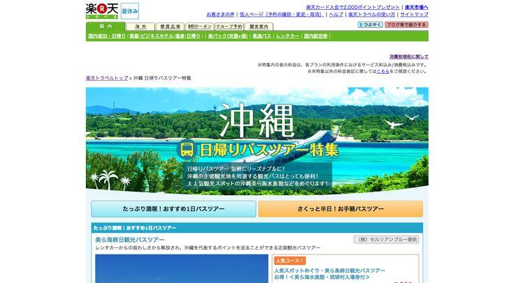 【楽パック & JBR】沖縄の日帰りバスツアーhttp://travel.rakuten.co.jp/bus/special/okinawa/
