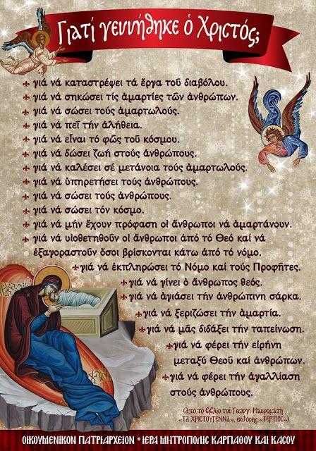 Παναγία Ιεροσολυμίτισσα : Γιατί Γεννήθηκε ο Χριστός