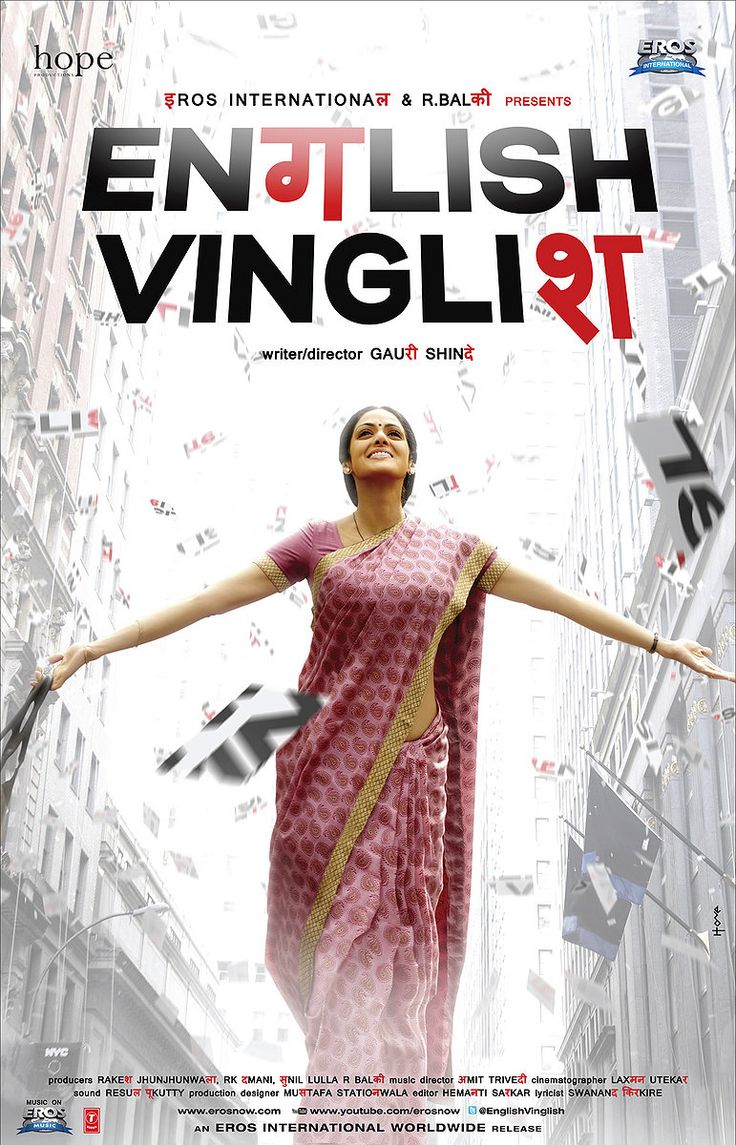 English Vinglish is featured at the 2014 Crossroads International Film Festival in Corvallis, Oregon this February. 83% of Rotten Tomatoes users loved this film!