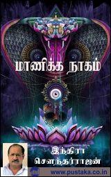 Maanikka Naagam - Tamil eBook