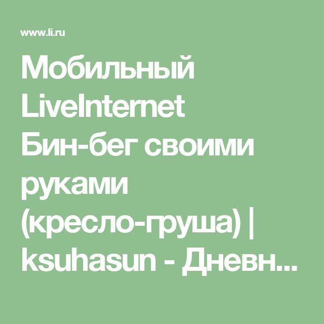 Мобильный LiveInternet Бин-бег своими руками (кресло-груша) | ksuhasun - Дневник ksuhasun |