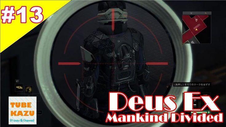 おはようございます YouTubeで第13話を公開しました よろしくお願いしまーす #13 初心者実況 KAZUの Deus Ex Mankind Divided (デウスエクス マンカインドディバイデッド) TUBE KAZU https://youtu.be/xCwZNk75x2M #youtube #ps4 #ps4share #fps #アクションrpg #ゲーム実況 #初心者実況 #デウスエクス