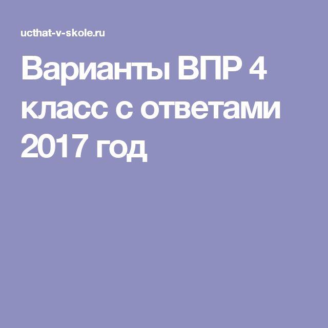 Варианты ВПР 4 класс с ответами 2017 год