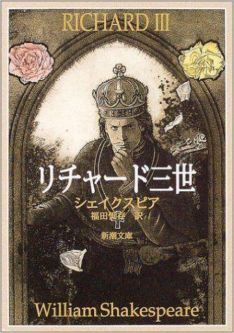 リチャード三世 (新潮文庫)   ウィリアム シェイクスピア, William Shakespeare, 福田 恒存   本   Amazon.co.jp