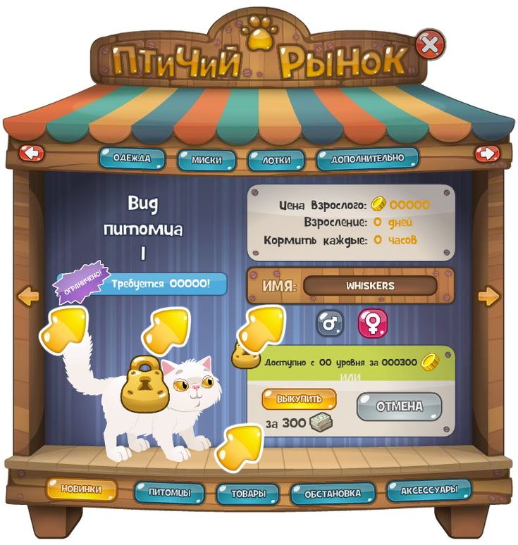 "Interface for flash game ""Beloved Pets"" by *Pykodelbi on deviantART"