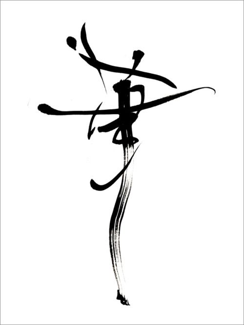 HANA 「華」 (flower) shodo, Japanese calligraphy. looks how my daughter use to write in kindergarten. Who knew she could write in calligraphy. lol