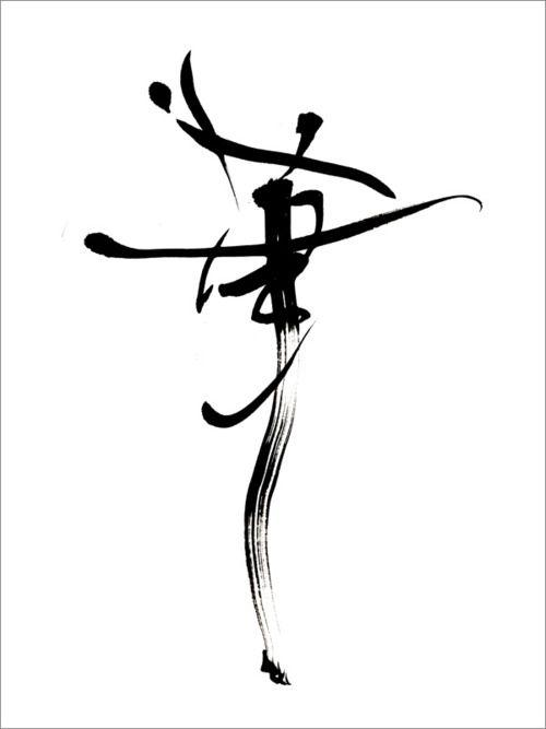 HANA 「華」 (flower) shodo, Japanese calligraphy