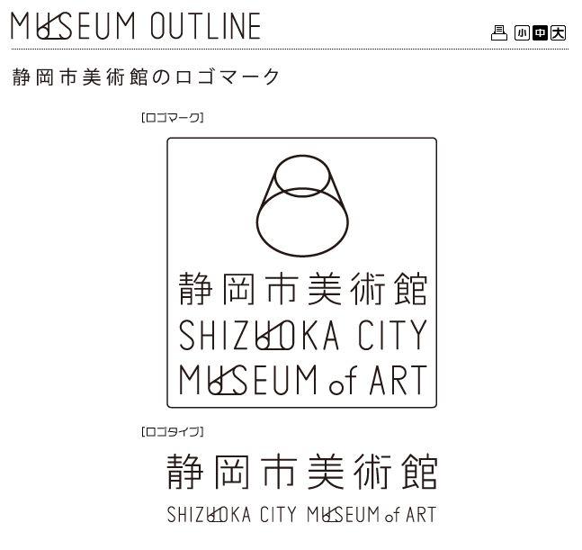 """静岡市美術館 美術館のロゴマーク、ロゴタイプが決まりました。 ロゴマークは、静岡、そして日本を象徴する富士山をモチーフにしています。重ねられた2つの円には、美術館を中心とした人の輪の広がりと、地域と世界を結ぶイメージが表わされています。また、視点と奥行きの変化によって見え方が変わる""""視ることの楽しさ""""にも気付かせてくれます。 デザインは、大手企業から身近な保育園のブランディングまで、幅広く活躍中のアートディレクター・柿木原政広氏が手掛けました。このロゴマークとともに、静岡市美術館が多くの方に親しんで頂けることを願っています。"""