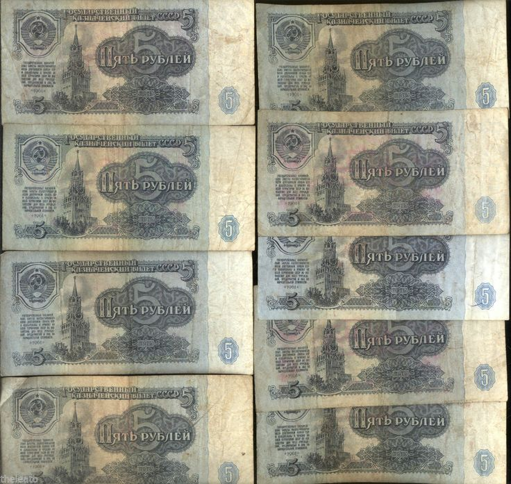Russian COLD WAR Rare Old Antique Ruble Dollar Banknote Currency Collection Lot