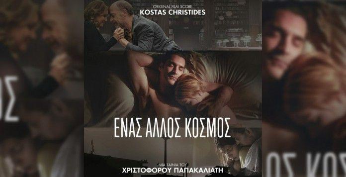 welovewomen: Ταινία του μήνα