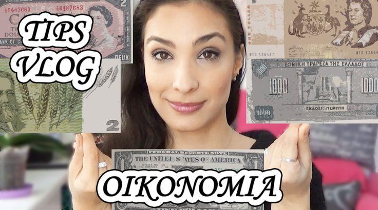 Στο σημερινό βίντεο σου μιλάω για πολύ απλά πράγματα που με βοηθάνε να κάνω οικονομία!! Μπες τώρα στο κανάλι μου και δες το βίντεο με μερικά πρακτικά tips!!!! Σε αυτό το βίντεο φοράω:…