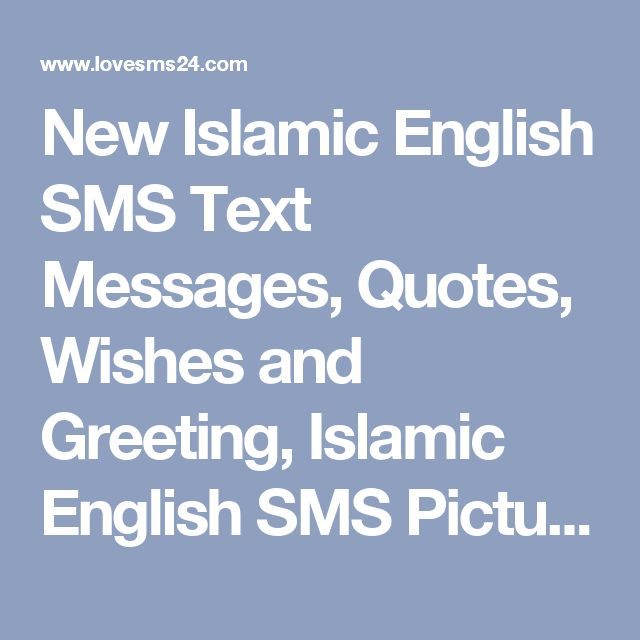 New Islamic English SMS Text Messages, Quotes, Wishes and Greeting, Islamic English SMS Pictures, Images, Islamic English SMS 2017-2018