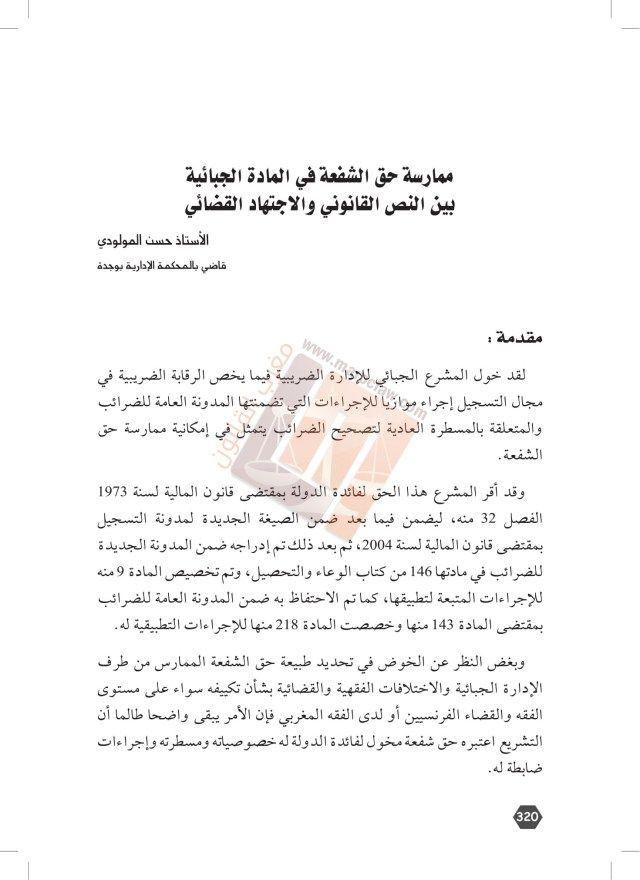ممارسة حق الشفعة في المادة الجبائية بين النص القانوني و الاجتهاد القضائي مجلة مغرب القانون Cards Against Humanity Cards Human