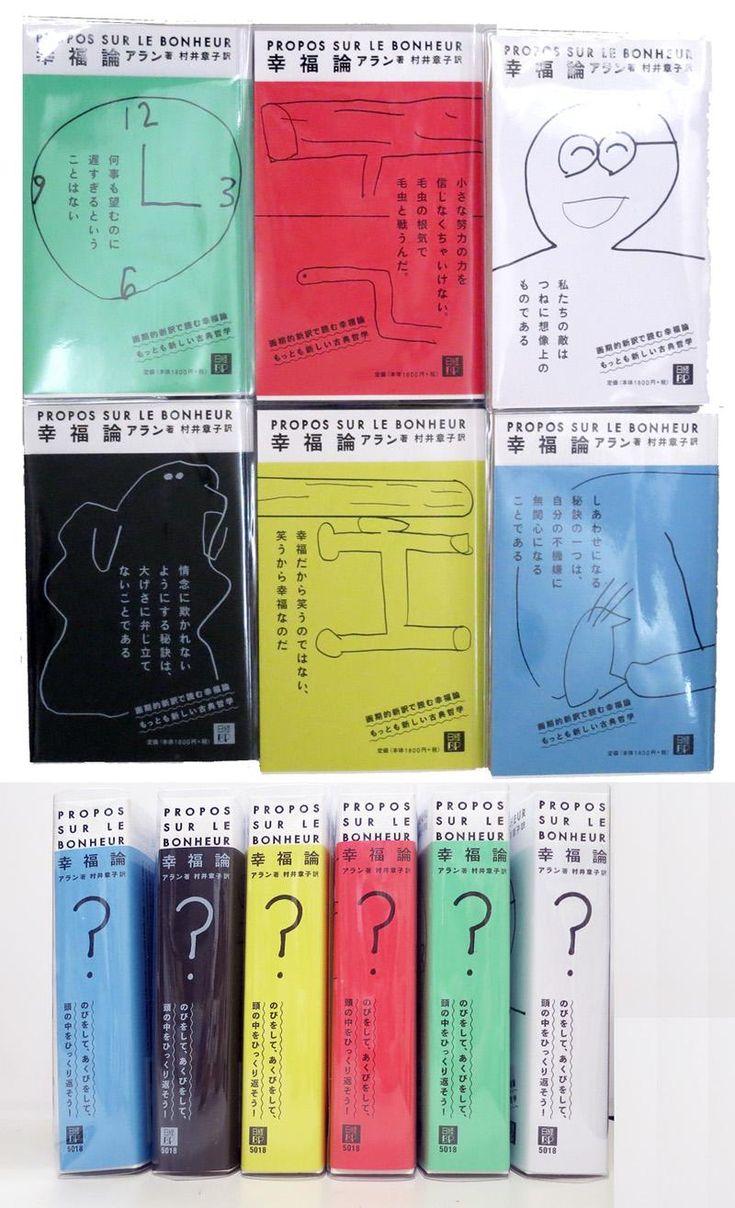 アランの通常版『幸福論』(緑)と『http://Amazon.co.jp 限定 幸福論』(赤・白・黒・黄・青)。今月独立した佐藤亜沙美のコズフィッシュでのさいごお仕事。 どれがいちばん売れたんだろ? (ぼくは黄色かな) pic.twitter.com/1VRHOizpC6
