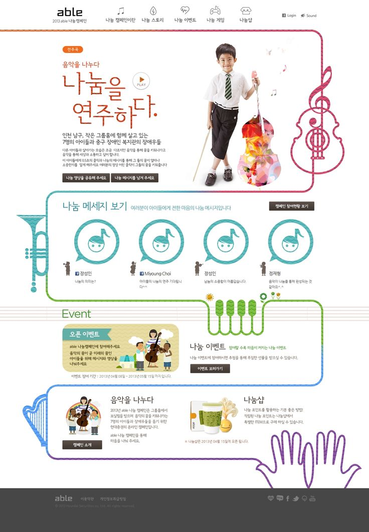 DCafeIn Website - Hyundai Securities able Campaign
