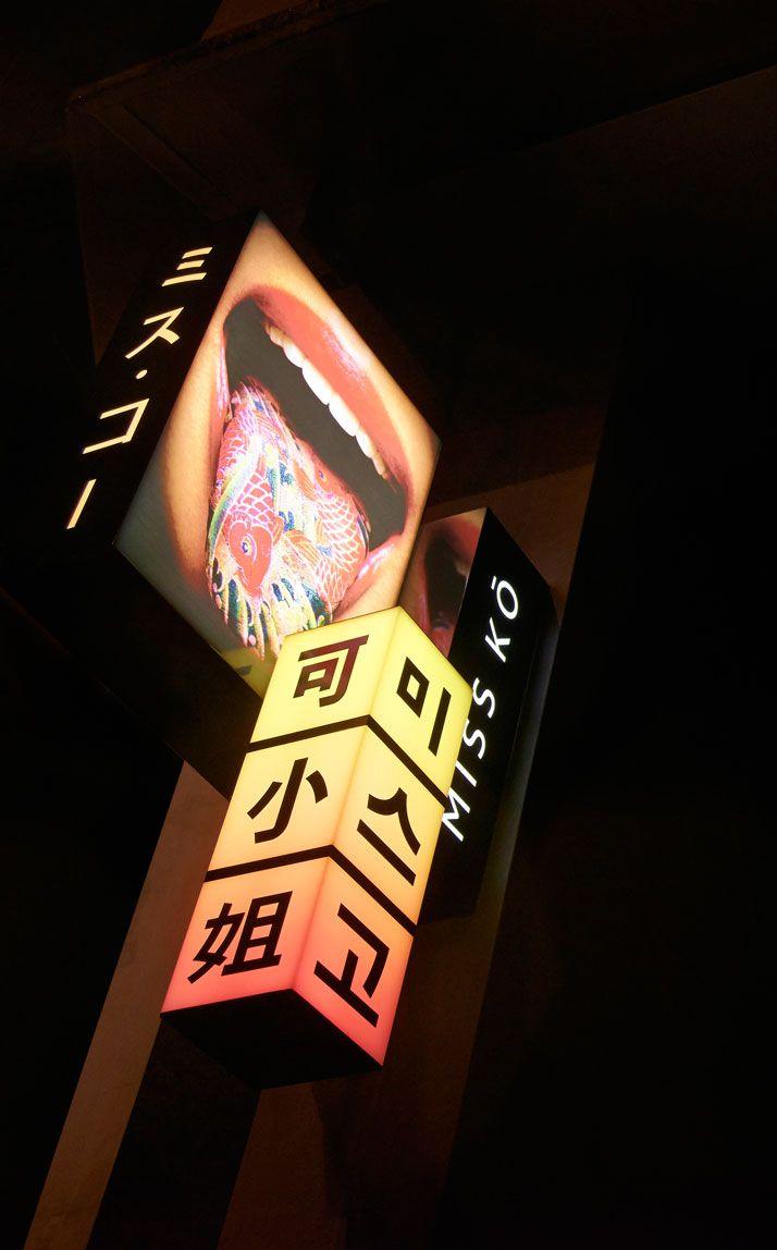 f o s f o r i t a  La señorita Spellbinding Kō restaurante por Philippe Starck en París, Francia | Yatzer