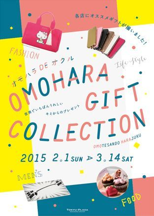 omohara gift collection 2015