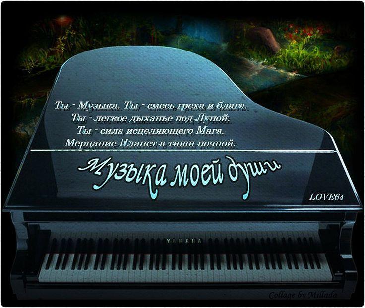 О музыка как ты прекрасна