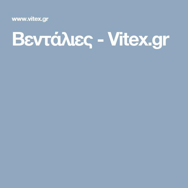 Βεντάλιες - Vitex.gr