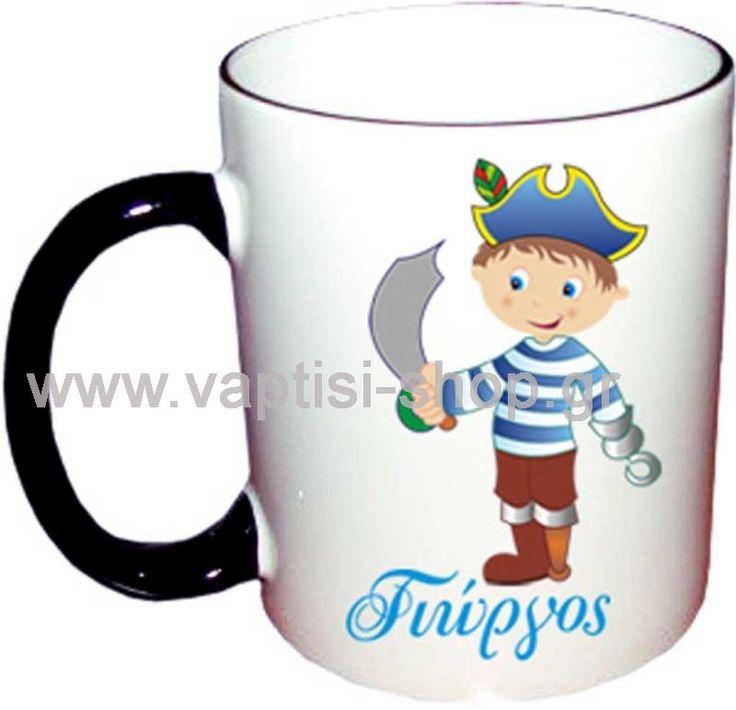 Κούπα με εκτύπωση - Μικρός Πειρατής