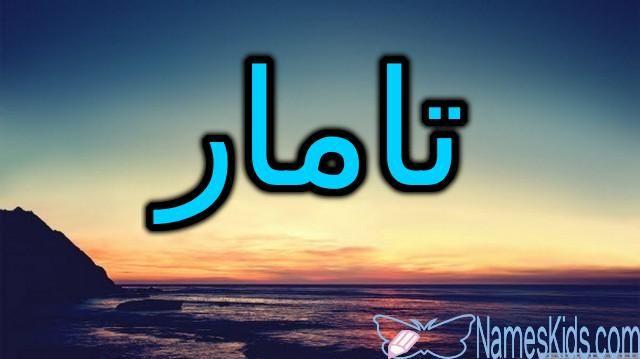 معنى اسم تامار وحكم الاسلام فيه النخلة Tamar Thamar اسم تامار اسم تامار بالانجليزية Neon Signs Neon Signs