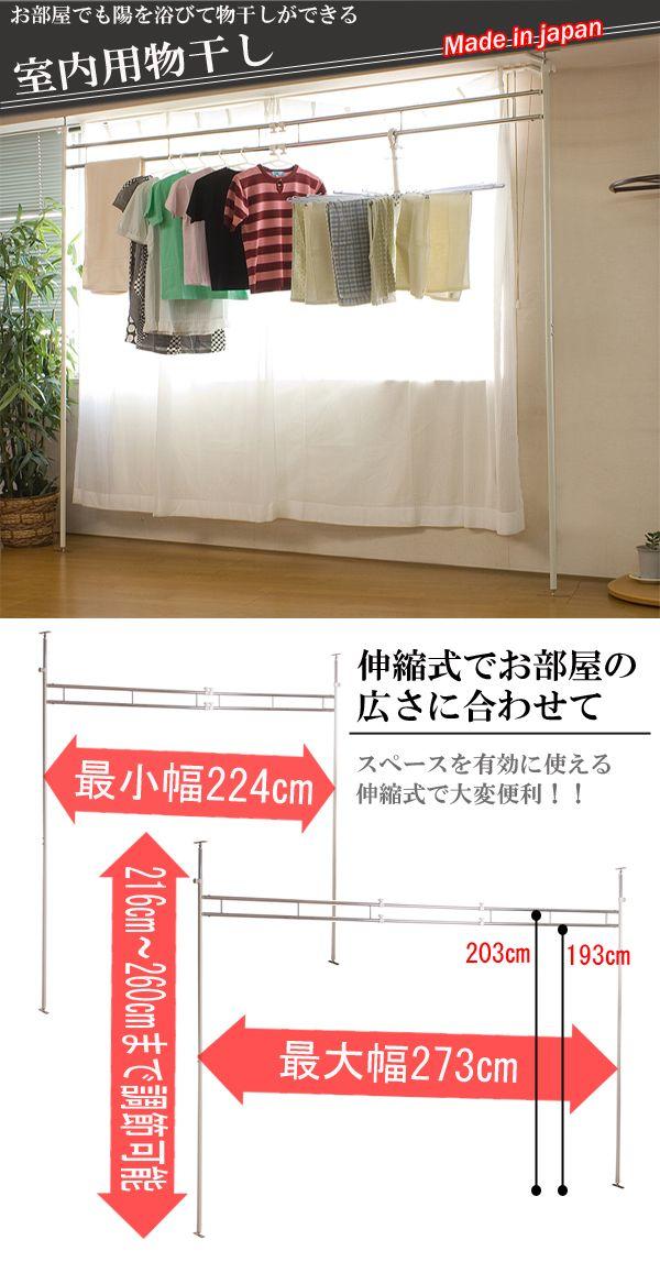 楽天市場 部屋干し用物干し224 273幅 お部屋で洗濯物が干せ