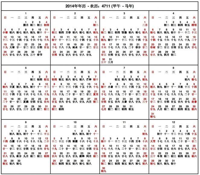 Chinese Twelve Month Printable Calendar Calendar Calendar