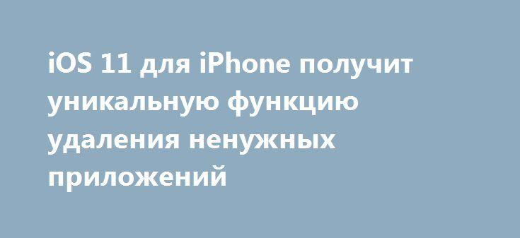 """iOS 11 для iPhone получит уникальную функцию удаления ненужных приложений http://oane.ws/2017/06/25/ios-11-dlya-iphone-poluchit-unikalnuyu-funkciyu-po-udaleniyu-nenuzhnyh-prilozheniy.html  За последние годы компания Apple значительно увеличила вместительность оперативно памяти своих девайсов, однако эксперты выяснили, что популярные приложения для iPhone в требуют все больше места для загрузки, поэтому владельцам """"яблочных"""" гаджетов приходится удалять сразу по несколько приложений для…"""