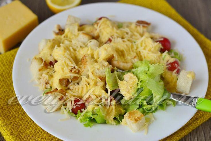 """Салат """"Цезарь"""", рецепт с курицей и сухариками в домашних условиях"""