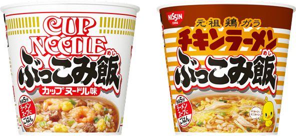 【罪深いやつ】ラーメンスープにごはんを入れた日清「ぶっこみ飯」がついに商品化!  4/3発売です! #日清 #カップヌードル #チキンラーメン #ぶっこみ飯
