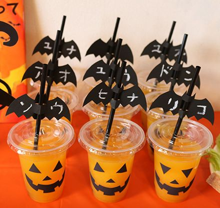 ジャックランタンのジュースカップ ハロウィンパーティー キッズパーティー演出