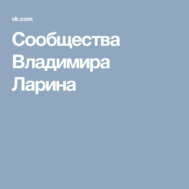 Сообщества Владимира Ларина
