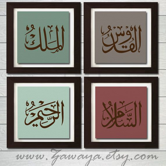 Names of Allah four Art posters Glossy Canvas Poster customized with your colors