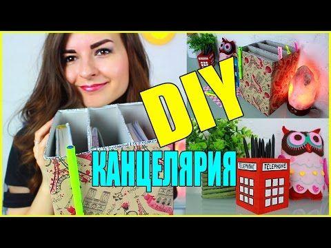 DIY Организация Рабочего Стола и Бижутерии Своими Руками - YouTube