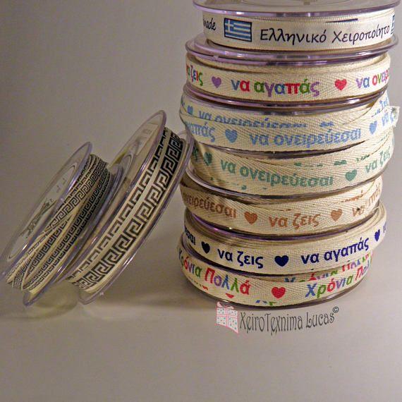 "18 Meters 100% Herringbone Cotton Fabric Printed Ribbon 'Dream Live Love' - ""Να ζεις, να αγαπάς, να Ονειρεύεσαι"" in Greek Language 15mm"