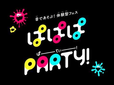 音であそぶ!体験型フェス「ぱぱぱPARTY!」:マイ・フェイバリット関西(マイフェバ)